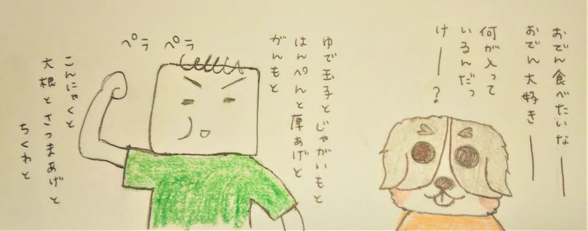 f:id:himawari0growing:20200412204251p:plain