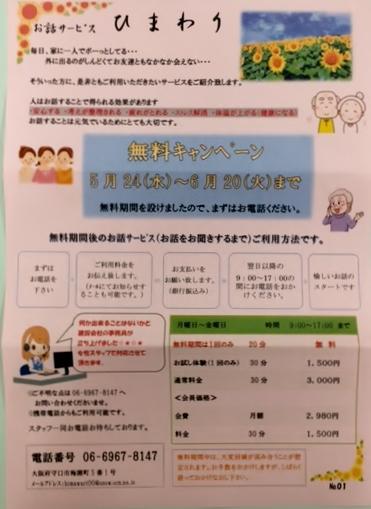 f:id:himawari1026:20170524152730j:plain