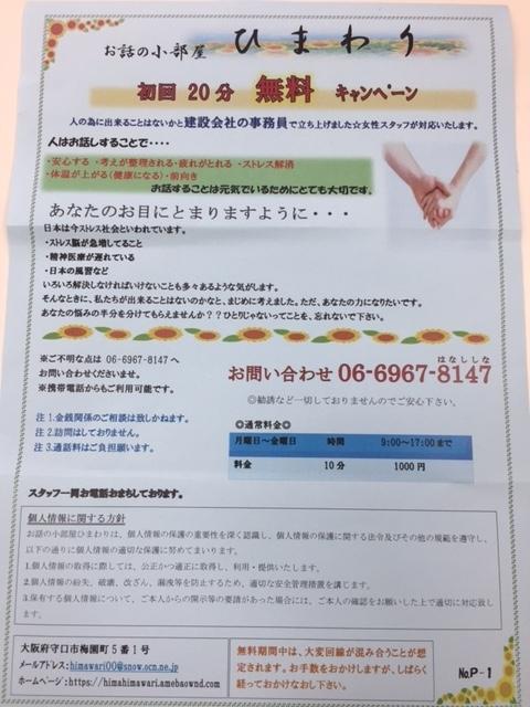 f:id:himawari1026:20170616162141j:plain