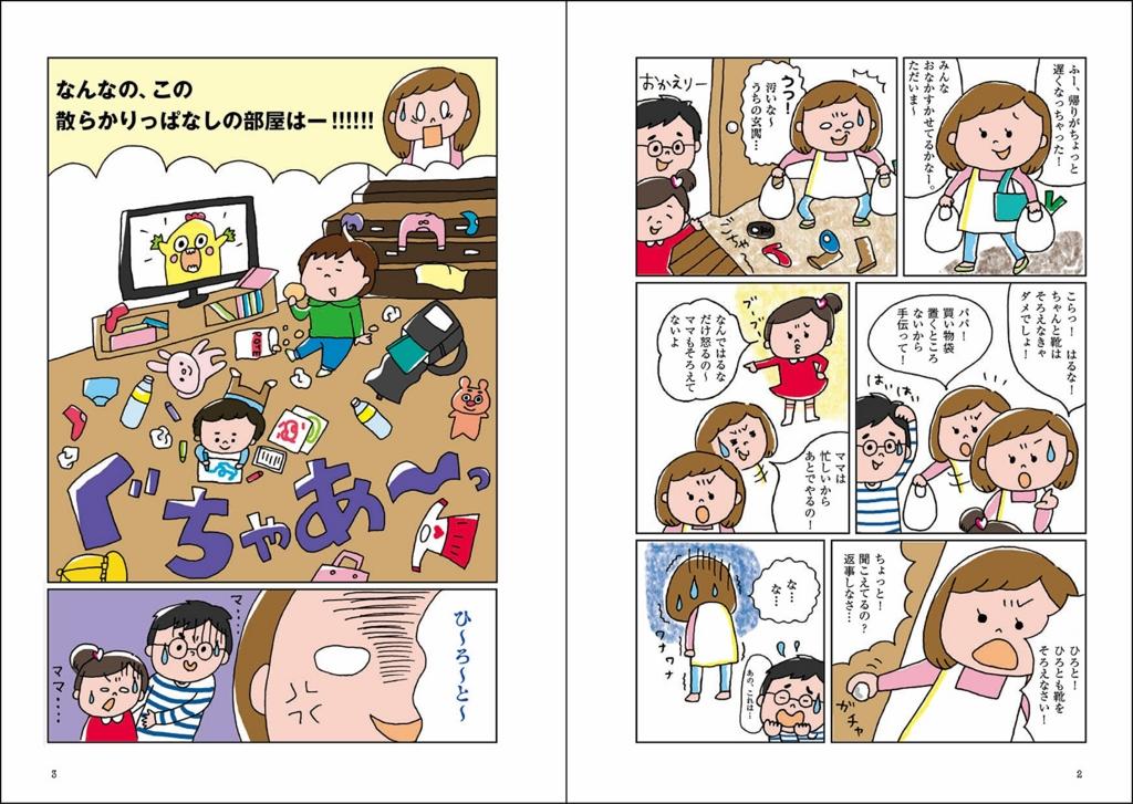 f:id:himawari1103:20160801213810j:plain