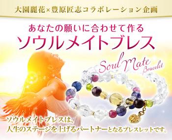 soulmate_00.jpg