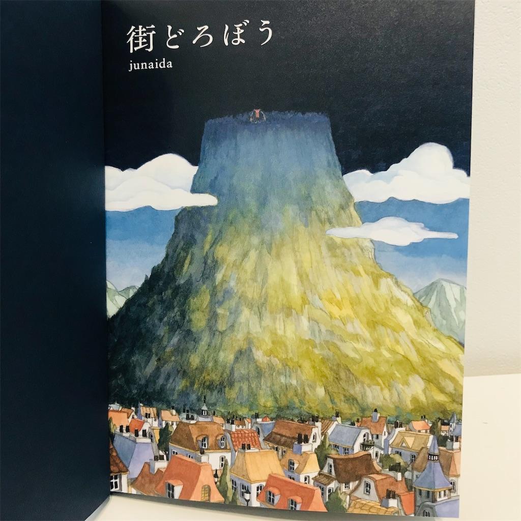 f:id:himawari3333:20210818154618j:image