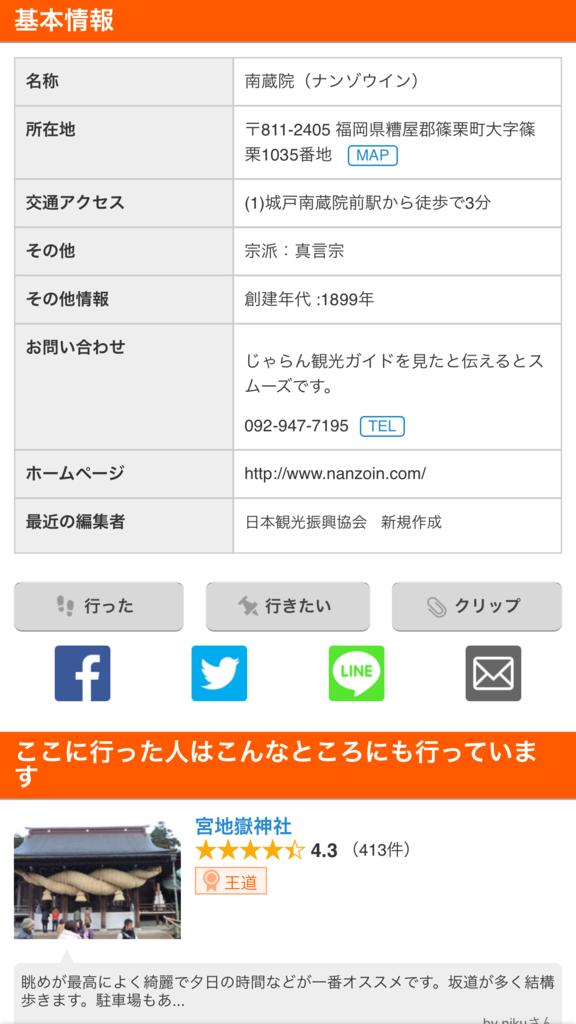 f:id:himawari928:20170406220556p:plain