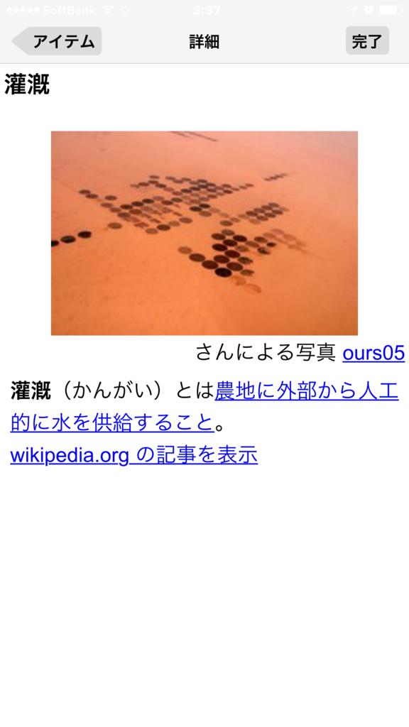 f:id:himawari928:20170604074919p:plain