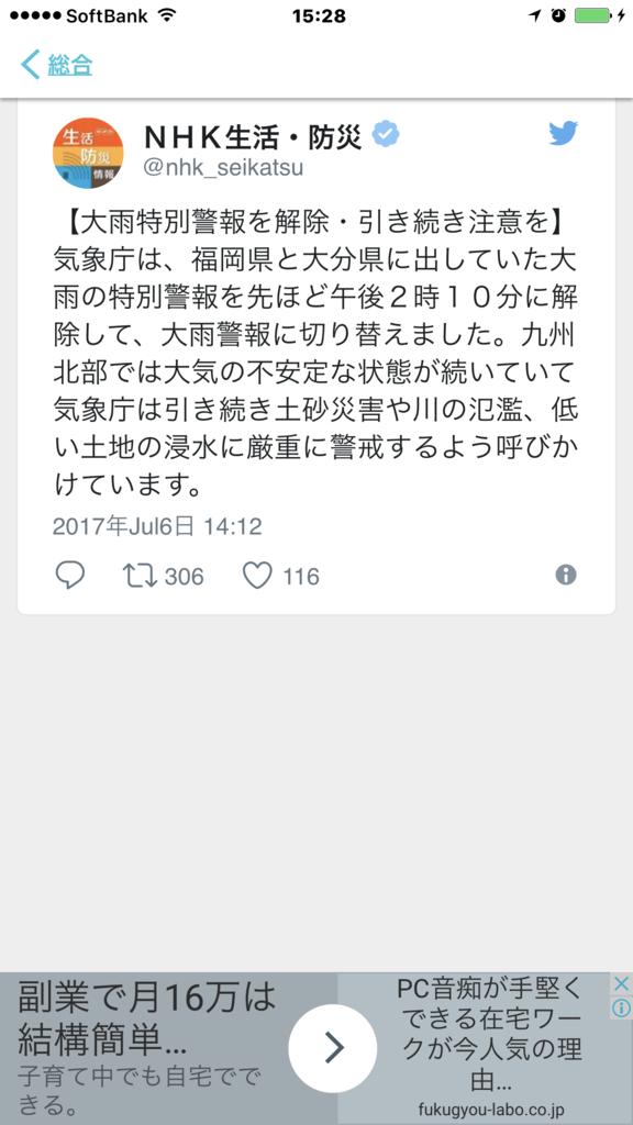 f:id:himawari928:20170706153937p:plain