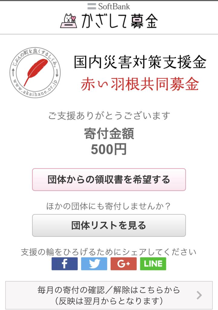 f:id:himawari928:20170730011509p:plain