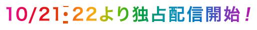 f:id:himawari928:20170930173225p:plain