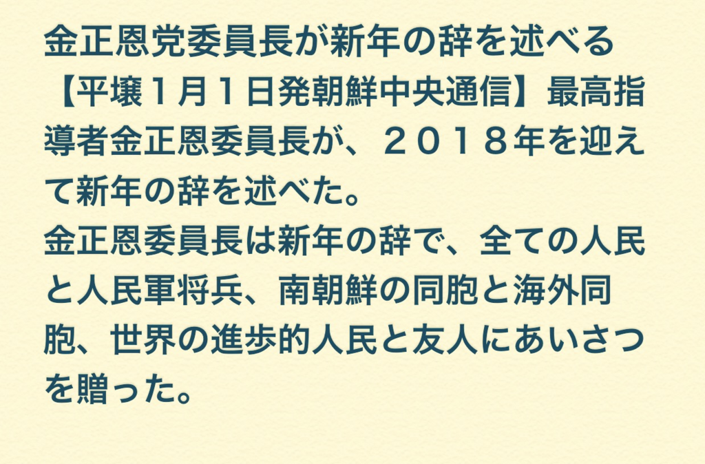 f:id:himawari928:20180103231705p:plain