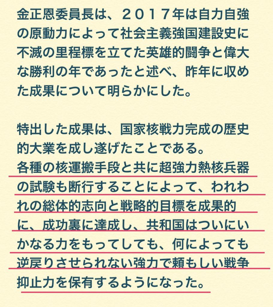f:id:himawari928:20180103231728p:plain