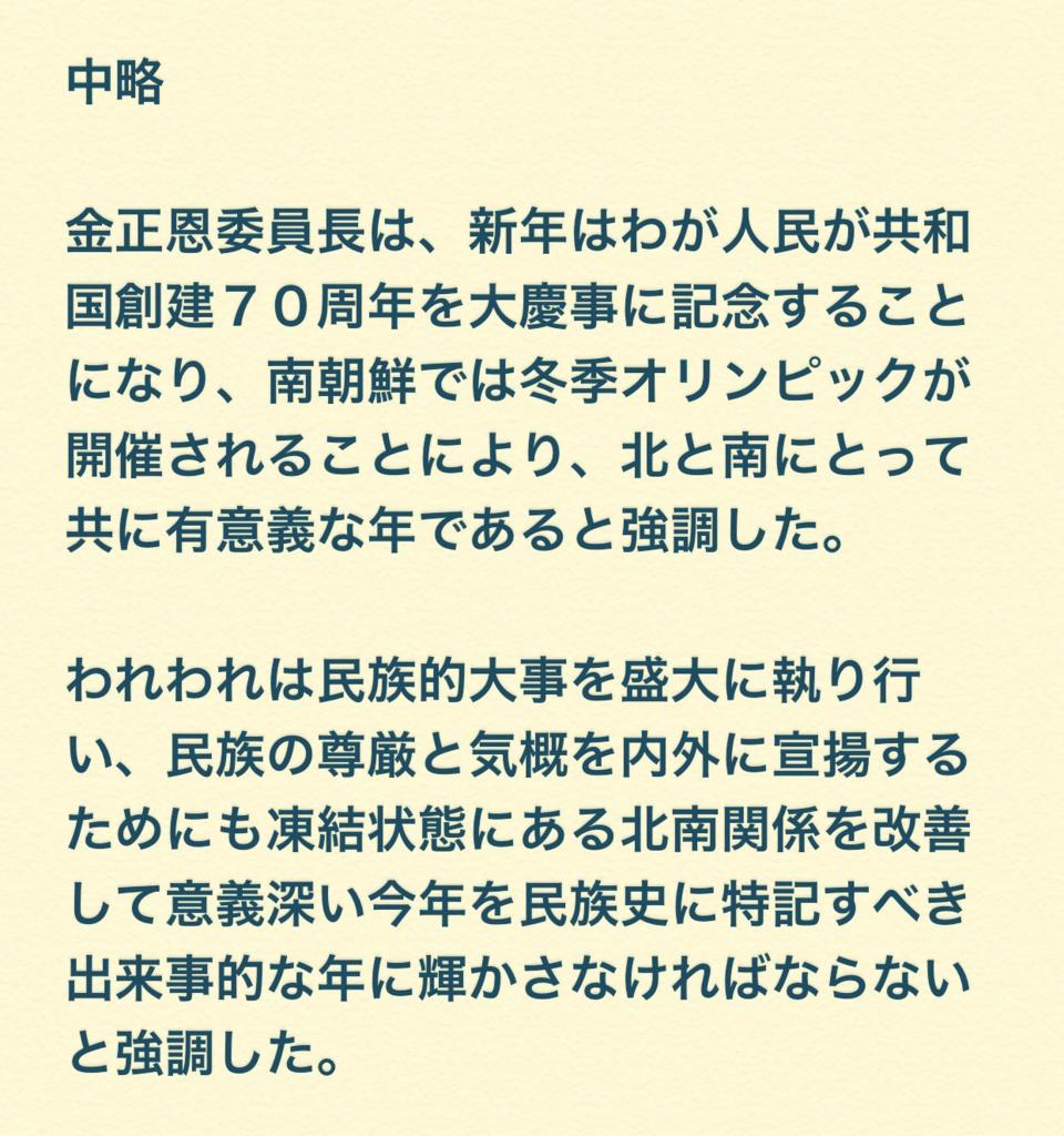 f:id:himawari928:20180103231820p:plain
