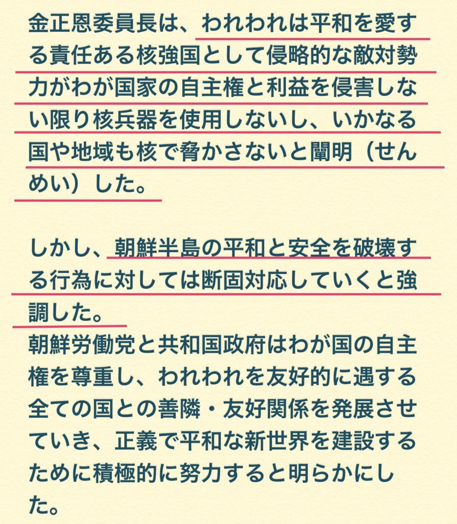 f:id:himawari928:20180103231852p:plain