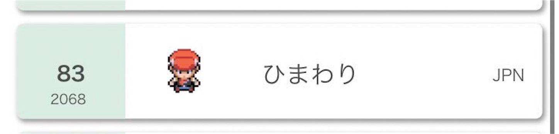f:id:himawari_poke:20200902073000j:image