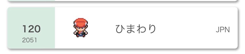 f:id:himawari_poke:20200903074257j:image