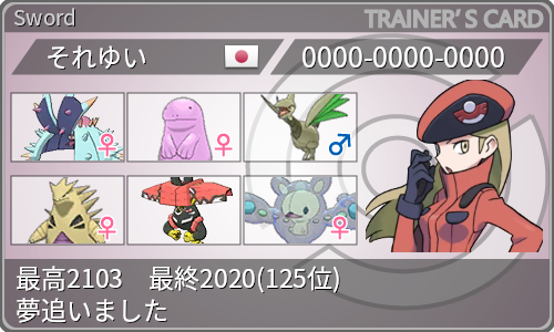 f:id:himawari_poke:20210202011615p:plain
