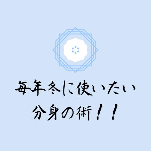 f:id:himawariasano5506:20191128225608p:plain