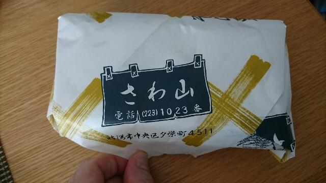 f:id:himawarimamiko:20190527230031j:plain