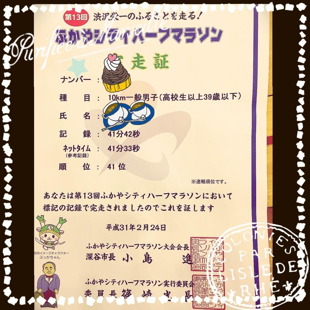 f:id:himazabu:20190307222423j:plain