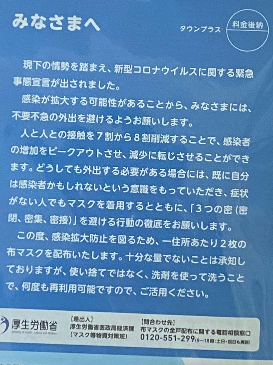 f:id:himazabu:20200528103945j:plain