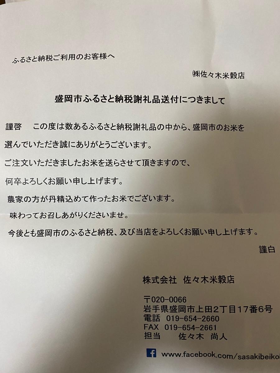 f:id:himazabu:20200616192829j:plain
