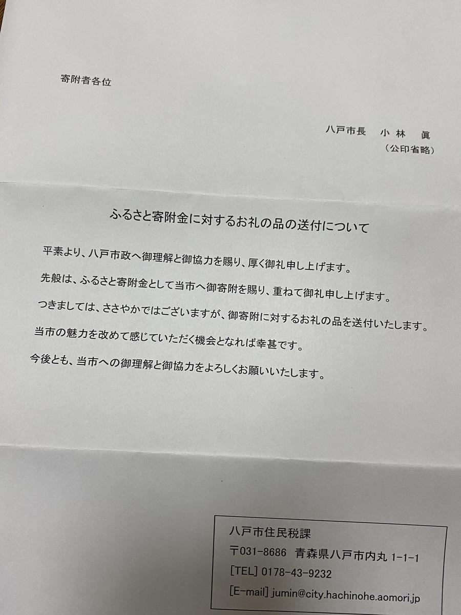 f:id:himazabu:20200715200128j:plain