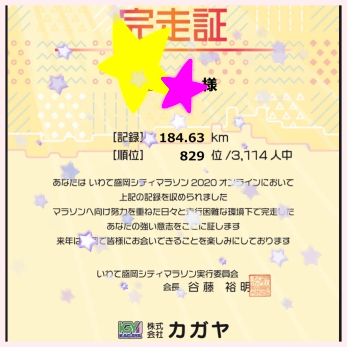 f:id:himazabu:20201214092817j:plain