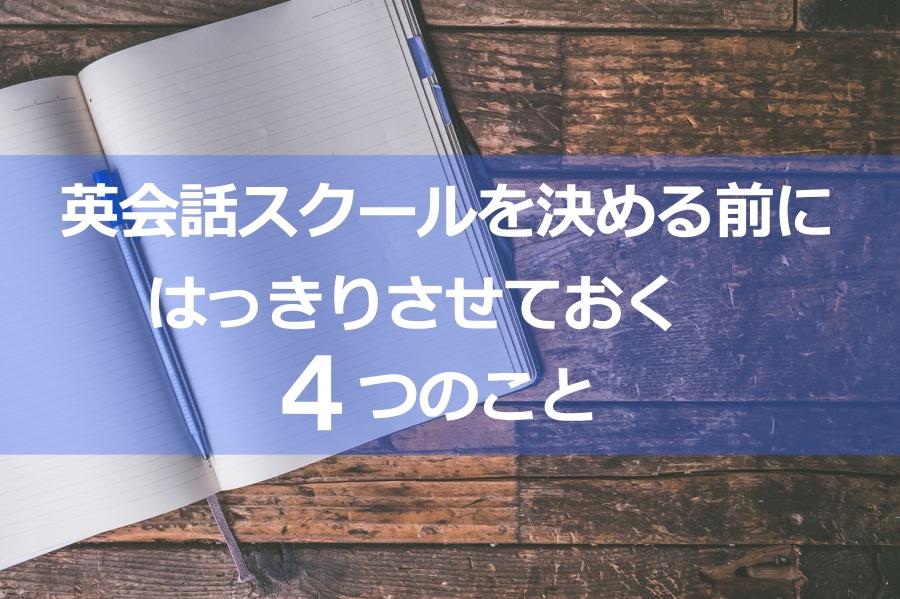オンライン英会話スクールを決める前にしておくことhime55:20171111114650j:plain