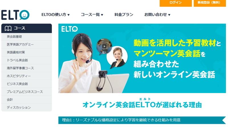 オンライン英会話ELTO