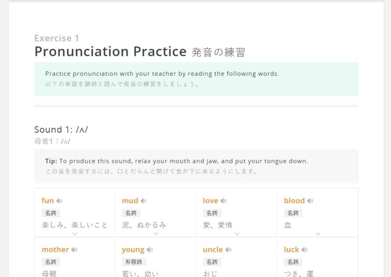 オンライン英会話発音の教材
