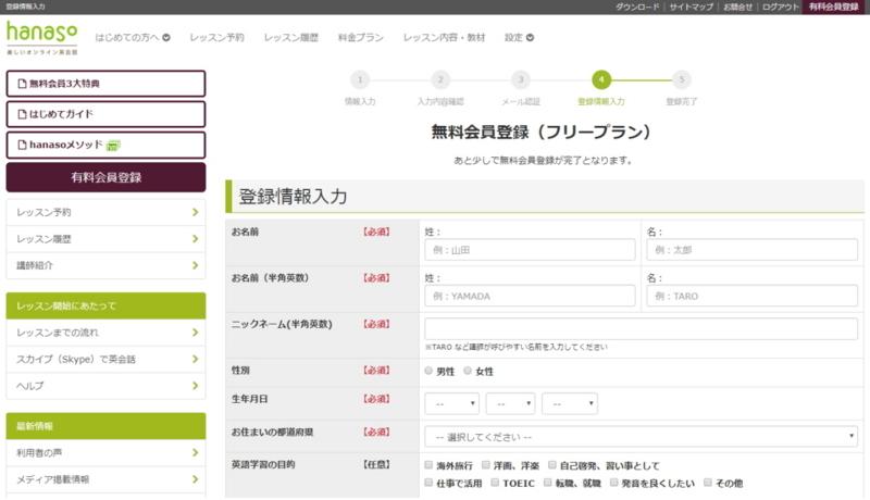 オンライン英会話hanaso登録情報入力画面