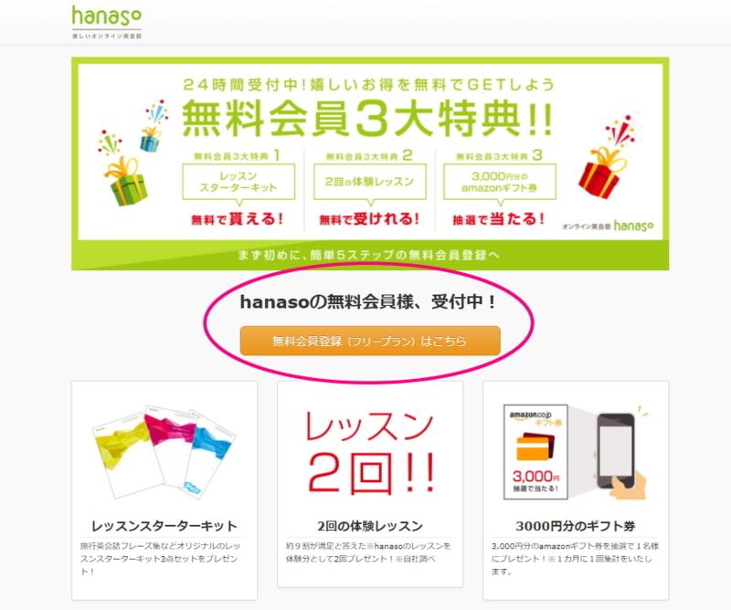オンライン英会話hanaso会員登録