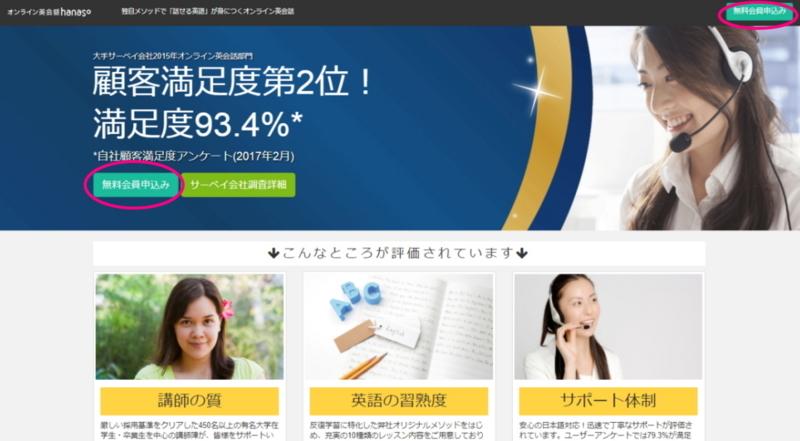 オンライン英会話hanaso体験レッスン予約