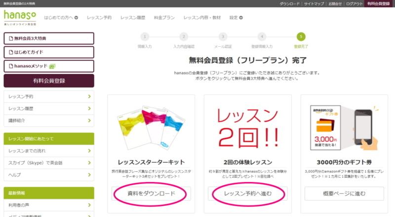 オンライン英会話hanaso無料会員登録完了画面