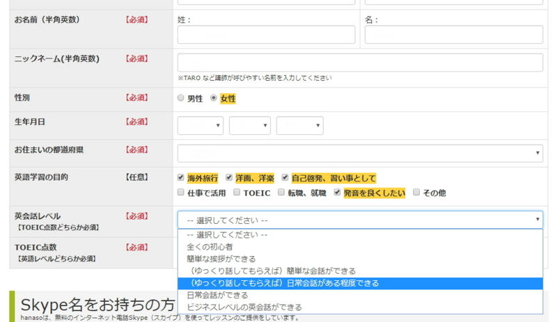 オンライン英会話hanaso無料会員登録画面