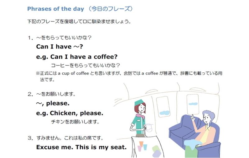 オンライン英会話hanaso体験レッスンテキスト