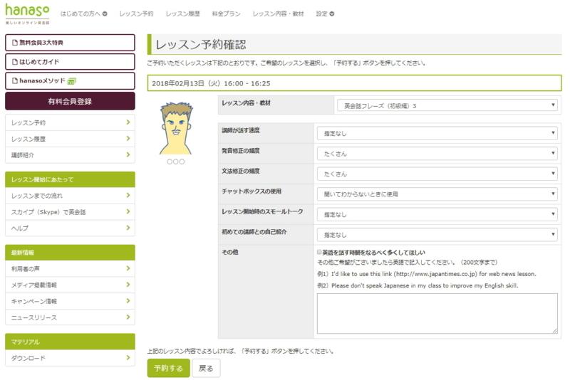 オンライン英会話hanaso体験レッスン予約完了