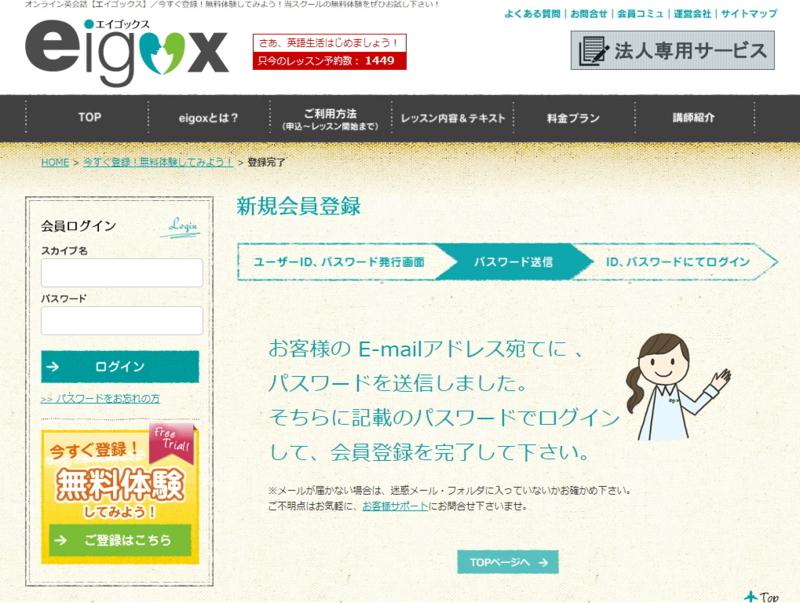オンライン英会話eigoxエイゴックス新規登録