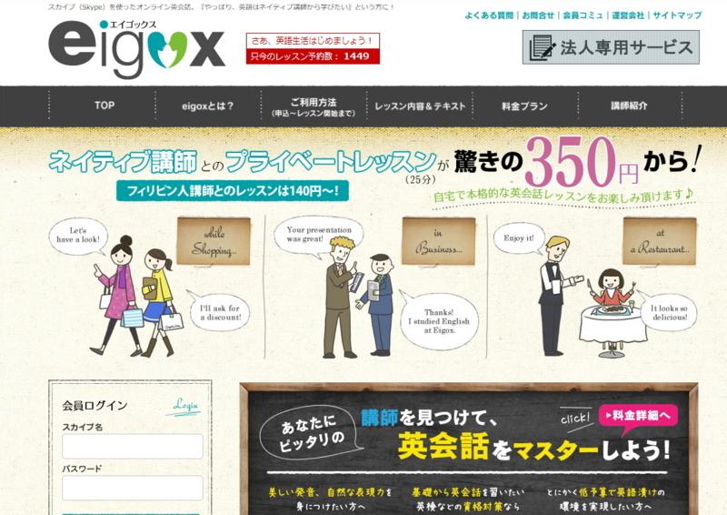 オンライン英会話eigoxエイゴックス