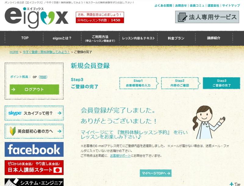 オンライン英会話eigoxエイゴックス登録完了