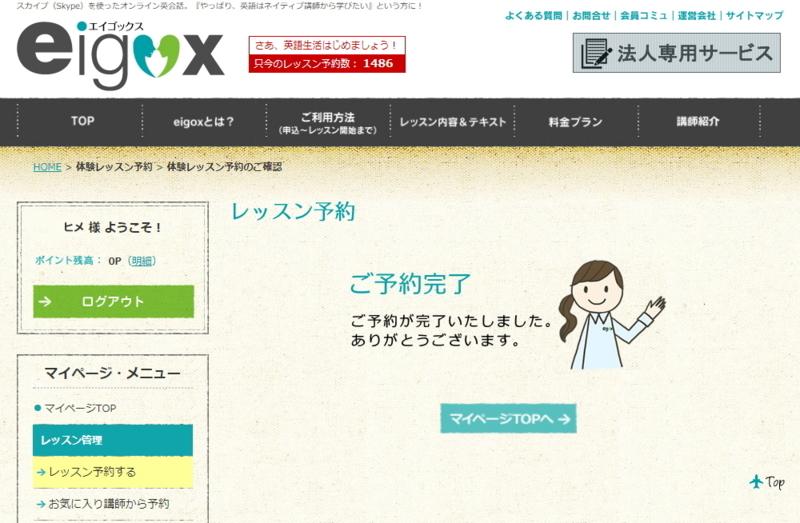 オンライン英会話eigoxエイゴックス体験レッスン予約完了