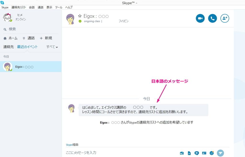 eigox英会話体験レッスン・スカイプ画面