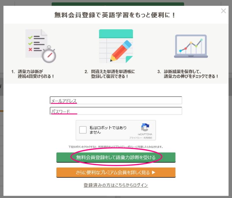 weblio語彙力診断テスト無料会員登録
