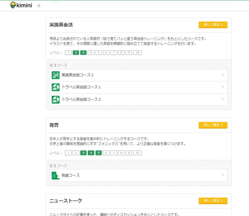学研のオンライン英会話kimini