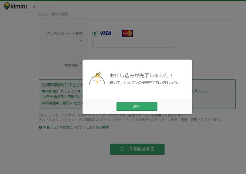 学研のオンライン英会話kimini登録