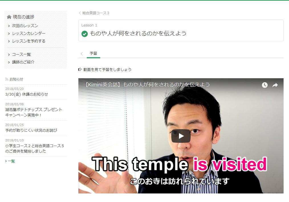 学研のオンライン英会話kimini体験レッスン