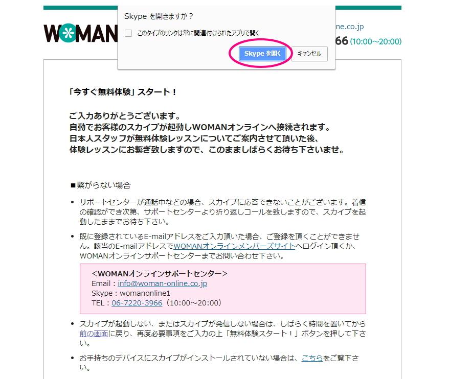 WOMANオンライン英会話