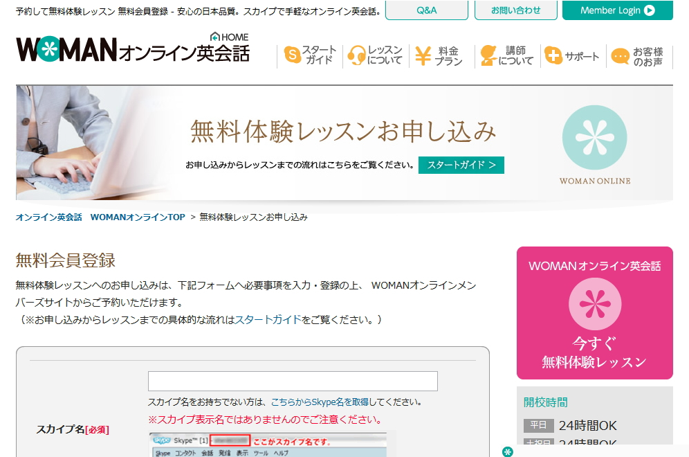 オンライン英会話WOMANオンラインの登録