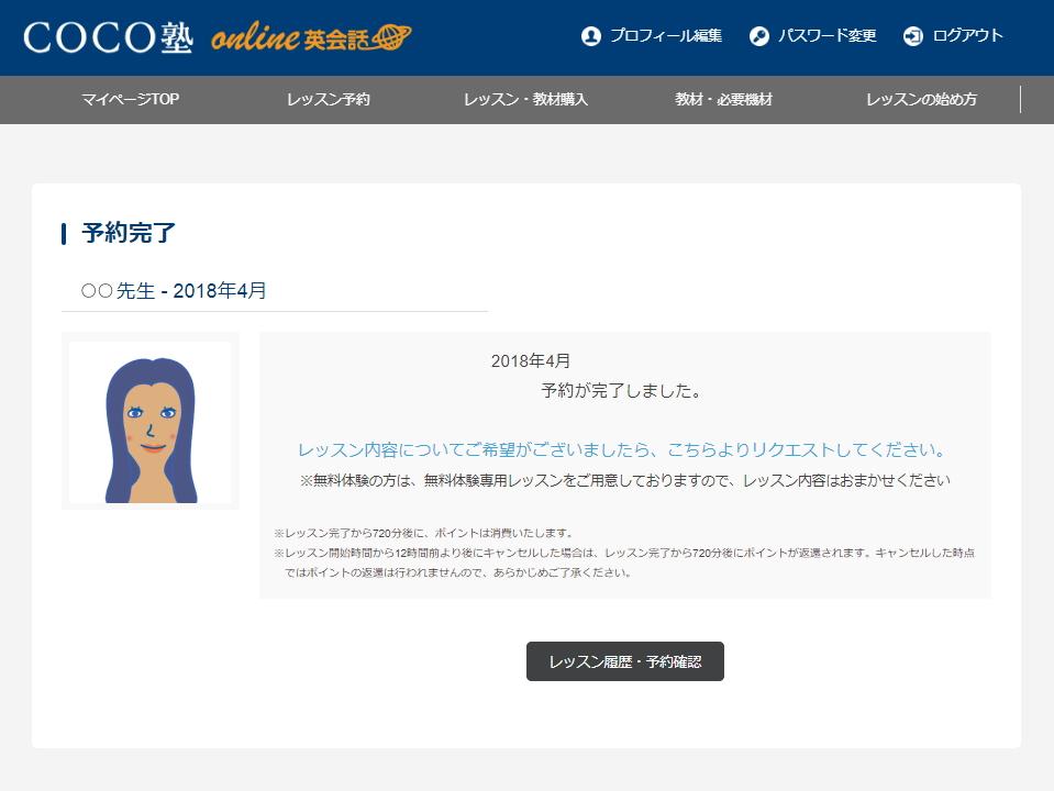 COCO塾オンライン英会話の登録と予約