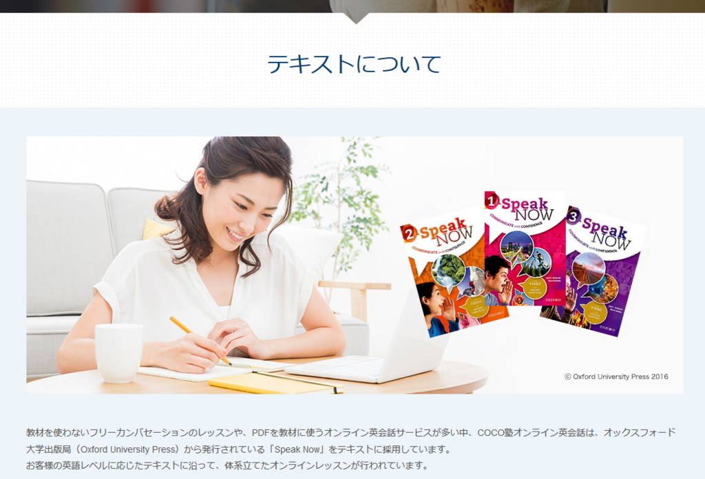 COCO塾オンライン英会話体験レッスン