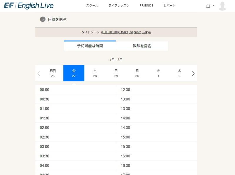 EFイングリッシュライブ無料体験登録