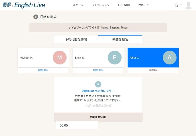 EFイングリッシュライブ無料体験レッスン予約